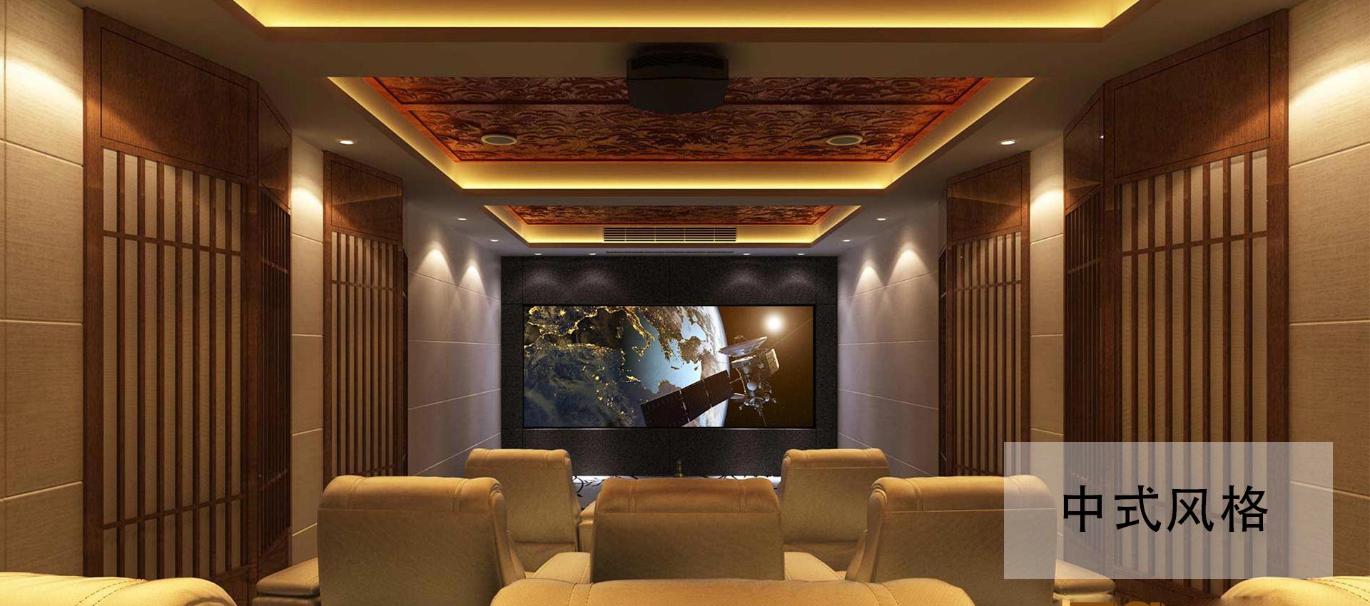 家庭影音室装修设计方案