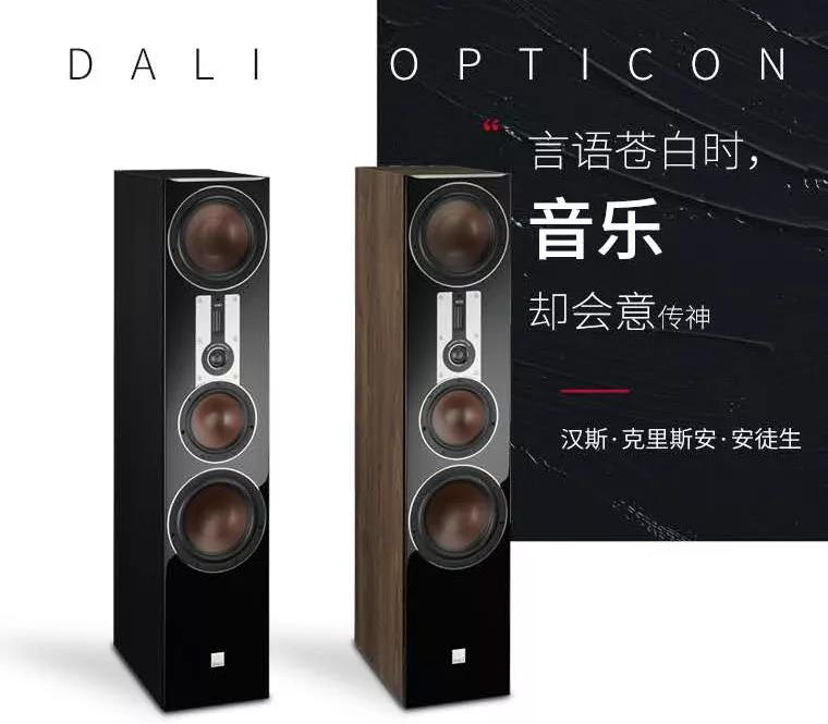 达尼OPTICON 8家庭影院主音箱|欧典系列的巅峰之作